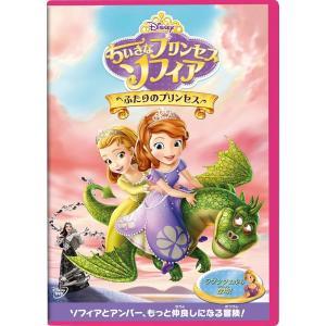 【送料無料】ちいさなプリンセス ソフィア/ふたりのプリンセス [DVD]