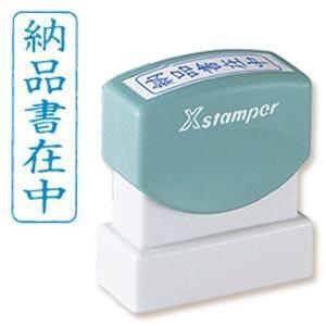シヤチハタ Xスタンパー B型 「納品書在中」 藍 縦型 1個|kwelfare