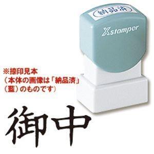 シヤチハタ Xスタンパー A型 「御中」 横・黒|kwelfare