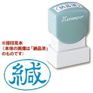 シャチハタ Xスタンパー A型 「緘」 横・藍|kwelfare