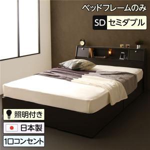 ベッド 日本製 収納付き 引き出し付き 木製 照明付き 棚付き 宮付き コンセント付き セミダブル ベッドフレームのみ『AMI』アミ ダークブラウン|kwelfare