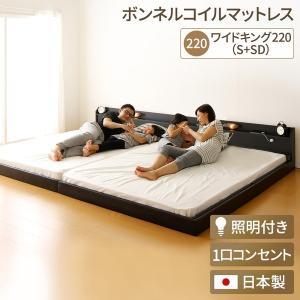 日本製 連結ベッド 照明付き フロアベッド ワイドキングサイズ220cm(S+SD)(ボンネルコイルマットレス付き)『Tonarine』トナリネ ブラック〔代引不可〕|kwelfare