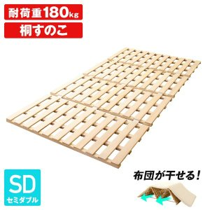 折りたたみ式 すのこベッド/寝具 セミダブル (フレームのみ) 耐荷重180kg 木製 折りたたみ 布団対応 〔寝室 フロア 床〕〔代引不可〕|kwelfare