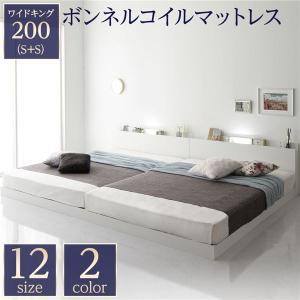 ベッド 低床 連結 ロータイプ すのこ 木製 LED照明付き 棚付き 宮付き コンセント付き シンプル モダン ホワイト ワイドキング200(S+S) ボンネルコイルマッ...の写真