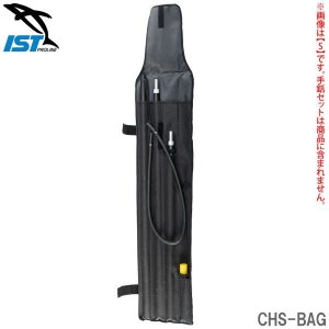 手銛用バッグ/ポールスピアバッグ 〔Sサイズ〕 CHSA002用 折りたたみ収納可 耐久性 『IST PROLINE CHS-BAG』|kwelfare