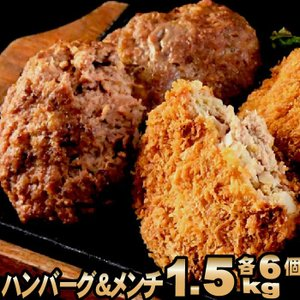 ハンバーグ 6個& メンチカツ 6枚 黄金比率ハンバーグ |同梱用| セール お中元 食べ物 国産 和牛 肉 冷凍|kwgchi