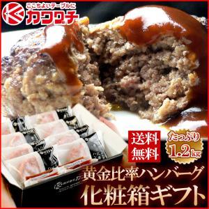 ハンバーグ 8個 お取り寄せ グルメ セット [黄金比率ハンバーグ] | 送料無料 | 国産 和牛 肉 冷凍