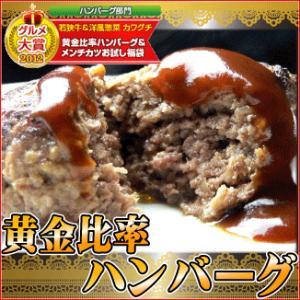 ハンバーグ 4個 [黄金比率ハンバーグ] |同梱用| お取り寄せ グルメ 国産 和牛 肉 冷凍 お取り寄せ グルメ