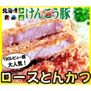 青森 けんこう 豚 ロース とんかつ 4枚(約120g) |同梱用| セール お中元 食べ物 国産 冷凍|kwgchi
