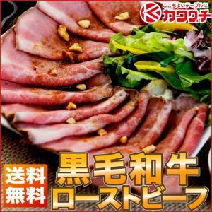 和牛 肉 ローストビーフ スライス 約300g (150gx2p) ソース 付| 送料無料 | お歳暮 後払い 国産|kwgchi