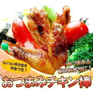 おつまみチキン棒 9パック  同梱用  肉 敬老の日 後払い 可能 冷凍 kwgchi
