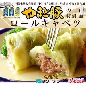 国産 やまと豚 ロールキャベツ 8個入 | 業務用 | 豚 冷凍  お中元 食べ物|kwgchi