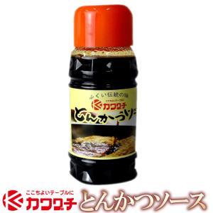 カワグチ とんかつソース 180ml |同梱用| お歳暮 後払い 可能|kwgchi
