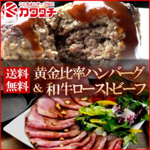 和牛 ローストビーフ150g & ハンバーグ 4個 黄金比率ハンバーグ( ソース 付) | 送料無料 | セール お中元 食べ物|kwgchi
