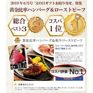 和牛 ローストビーフ150g & ハンバーグ 4個 黄金比率ハンバーグ( ソース 付) | 送料無料 | セール お中元 食べ物|kwgchi|02