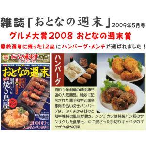 和牛 ローストビーフ150g & ハンバーグ 4個 黄金比率ハンバーグ( ソース 付) | 送料無料 | セール お中元 食べ物|kwgchi|04