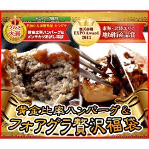 ハンバーグ 4個&フォアグラ4枚 | 送料無料 | 黄金比率ハンバーグ セール お中元 食べ物 国産 和牛 肉 冷凍|kwgchi