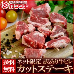訳あり 牛 ヒレ 肉 カット ステーキ 約750g ( 5p 150g 豪州 NZ産) | 送料無料 | バーベキュー BBQ|kwgchi