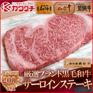 ブランド 和牛 サーロイン ステーキ 肉 1枚 約200g |同梱用| 肉 セール お中元 食べ物 国産 牛肉|kwgchi