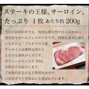ブランド 和牛 サーロイン ステーキ 肉 1枚 約200g |同梱用| 肉 セール お中元 食べ物 国産 牛肉|kwgchi|11