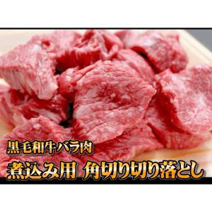 和牛 バラ 肉 角切り 切り落とし( 煮込み 用)約200g  同梱用  肉 国産 冷凍 お歳暮 後払い 可能 kwgchi