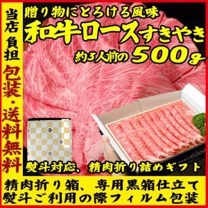 ブランド 和牛 霜降り ロース 肉 すき焼き 約500g 送料無料 | 肉 お歳暮 後払い 可能 国産 牛肉|kwgchi