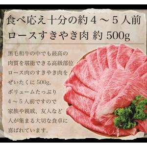 ブランド 和牛 霜降り ロース 肉 すき焼き 約500g 送料無料   肉 セール お中元 食べ物 国産 牛肉 kwgchi 12