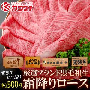 ブランド 和牛 霜降り ロース すき焼き 約500g |同梱用| 肉 セール お中元 食べ物 国産 牛肉|kwgchi