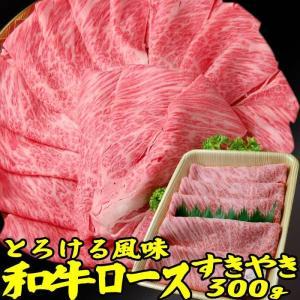 ブランド 和牛 霜降り ロース 肉 すき焼き 約300g |同梱用| 肉 セール お中元 食べ物 国産 牛肉|kwgchi