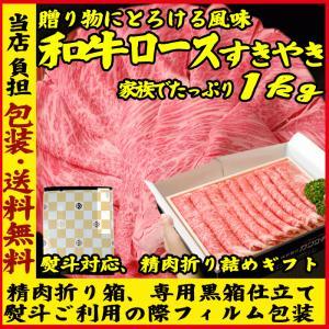 ブランド 和牛 霜降り ロース すき焼き 1kg | 送料無料 | セール お中元 食べ物 国産 1キログラム|kwgchi