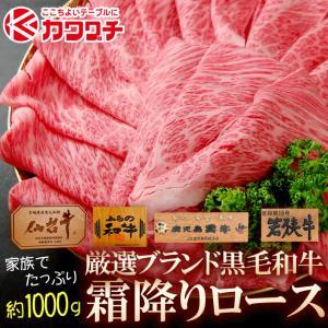 ブランド 和牛 霜降り ロース 肉 すき焼き 1kg |同梱用| 肉 セール お中元 食べ物 国産 牛肉|kwgchi
