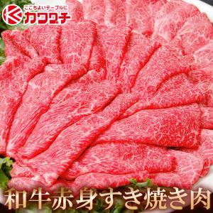 国産 和牛 赤身 すき焼き 肉 約400g (モモ・肩) | 送料無料 | 肉 セール お中元 食べ物 国産 黒毛和牛 牛肉|kwgchi