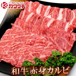 和牛 焼肉 300g 赤身 カルビ 肉   バーベキュー 牛肉 国産 お中元 プレゼント ギフト 後...