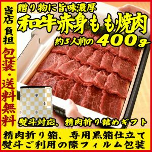 和牛 モモ 焼肉 約400g   バーベキュー BBQ 肉 牛肉 国産 お中元 プレゼント ギフト ...