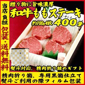 ブランド 和牛 ランプ ステーキ 肉 4枚x約100g | 送料無料 | お歳暮 後払い 可能 国産 牛肉|kwgchi