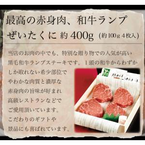 ブランド 和牛 ランプ ステーキ 肉 4枚x約100g | 送料無料 | セール お中元 食べ物 国産 牛肉|kwgchi|12