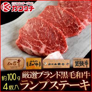 ブランド 和牛 ランプ ステーキ 肉 4枚x約100g |同梱用| セール お中元 食べ物 国産 牛肉|kwgchi
