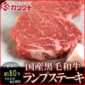 ブランド 和牛 ランプ ステーキ 肉 1枚 約80g |同梱用| お試し 希少部位 お歳暮 後払い 可能 国産 牛肉|kwgchi