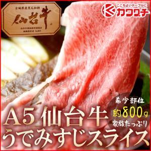 A5 仙台牛 霜降り うで ミスジ すき焼き 約800g |同梱用| 最高級 ブランド牛 セール お中元 食べ物 肉|kwgchi