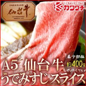 A5 仙台牛 霜降り うで ミスジ すき焼き 約400g |同梱用| 最高級 ブランド牛 セール お中元 食べ物 肉|kwgchi