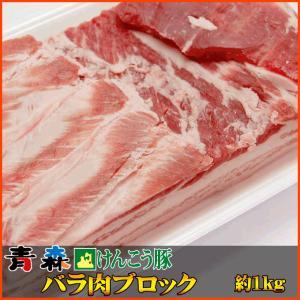 青森 けんこう 豚 バラ ブロック 約1kg |同梱用| セール お中元 食べ物 国産 冷凍|kwgchi