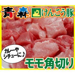 青森 けんこう 豚 モモ 角切り カレー・シチュー 用 約400g |同梱用| 国産 冷凍 セール お中元 食べ物|kwgchi