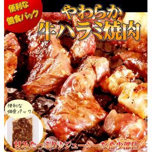 焼肉 牛 ハラミ 味付 肉 約200g (豪州 NZ産) | 訳あり 牛肉 バーベキュー BBQ お...