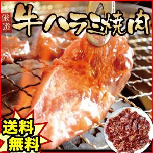 牛 ハラミ 味付やわらか 焼肉 3px200g 送料無料 訳...