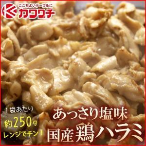 国産 鶏 ハラミ 味付け 焼肉 約250g / 電子レンジ バーベキュー BBQ 肉 冷凍 焼き肉 敬老の日 後払い 可能 kwgchi