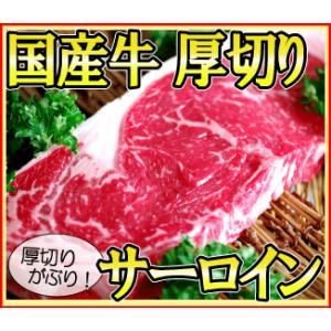 国産 牛 厚切り サーロイン ステーキ 肉 200g |同梱用| 肉 セール お中元 食べ物 国産 牛肉|kwgchi
