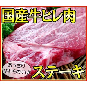 国産 牛 ヒレ ステーキ 肉 約120g |同梱用| 肉 セール お中元 食べ物 国産 牛肉|kwgchi