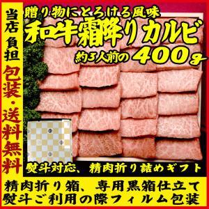 ブランド 和牛 霜降り カルビ 焼肉 約400g | 送料無料 | お歳暮 後払い 可能 国産 牛肉 肉|kwgchi