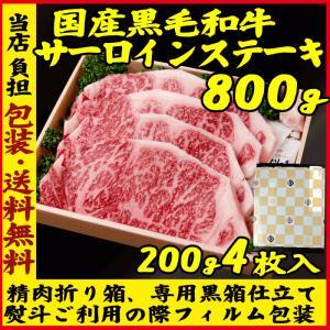 ブランド 和牛 サーロイン ステーキ 肉 4枚x約200g | 送料無料 | お歳暮 後払い 可能 国産 牛肉|kwgchi