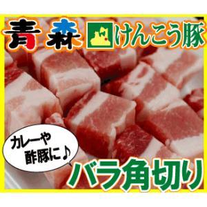 青森 けんこう 豚 バラ 角切り 酢豚 カレー 用 約400g |同梱用|  お中元 食べ物 国産 冷凍|kwgchi